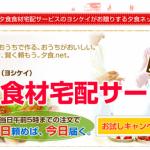 夕食.netおためしページ
