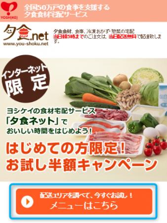 夕食ネット(夕食.net)のお試し申込み用ページ