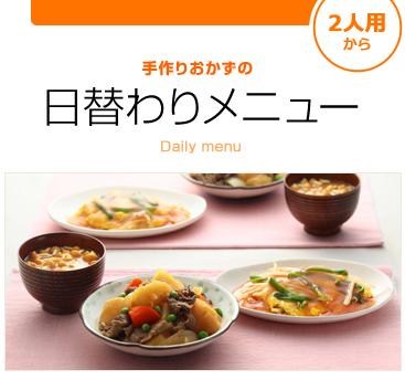 【料理を覚えたい人向け】日替わりメニュー