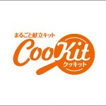 イオンのミールキット「CooKit(クッキット)」の販売店やメニュー、口コミは?