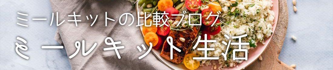 ミールキットの比較ブログ【ミールキット生活】