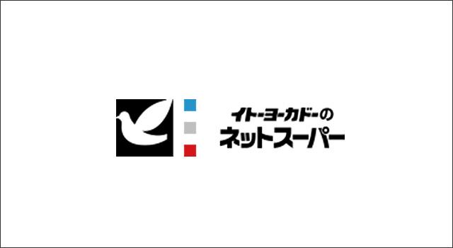 イトーヨーカドーのネットスーパー