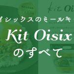 オイシックスのミールキット(Kit Oisix)のすべて。メニュー、値段、お試し、口コミ評判、お得なお試し方法も