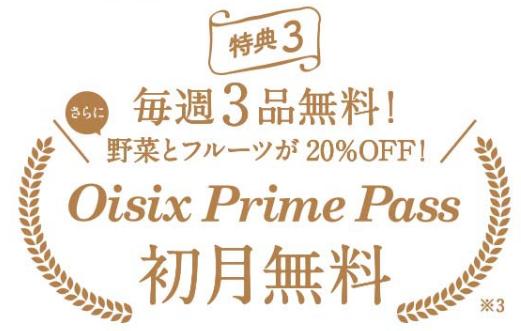 3. 【毎週3品無料+野菜・フルーツが20%OFFになる】Oisix Prime Passが初月無料