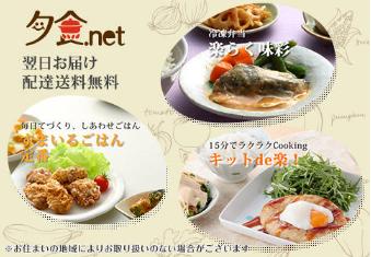 夕食ネットのミールキットの8つの特徴