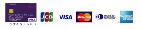 夕食ネットの支払いは、クレジットカードで簡単!
