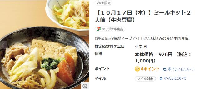 牛肉豆腐&3種類の野菜と油揚げのおひたし