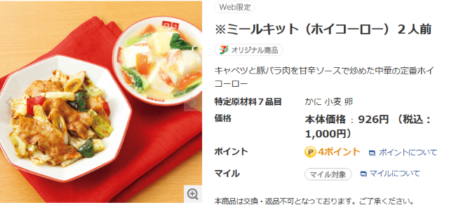 ホイコーロー&中華豆腐