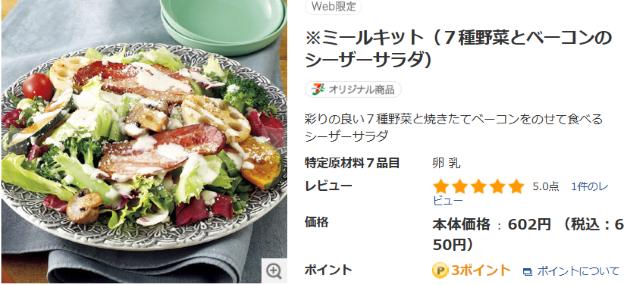 7種野菜とベーコンのシーザーサラダ