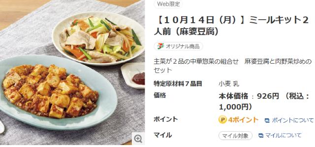 麻婆豆腐&1日に必要な野菜の1/2が摂れる肉野菜炒め