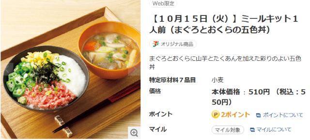 まぐろとおくらの五色丼&豚汁