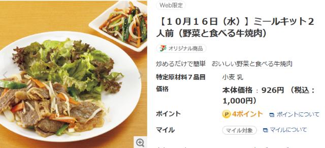 野菜と食べる牛焼肉&小松菜・きくらげ・人参のナムル