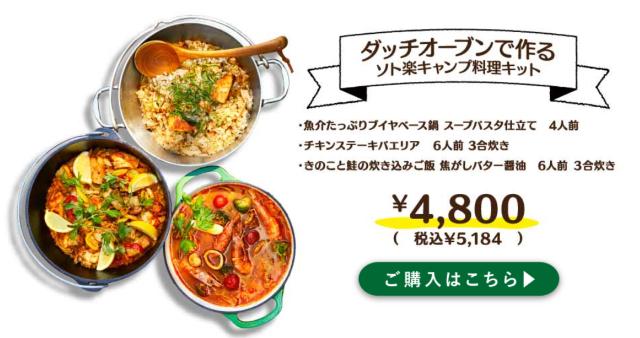 ダッチオーブンで作る ソト楽キャンプ料理キット(4~6人前)