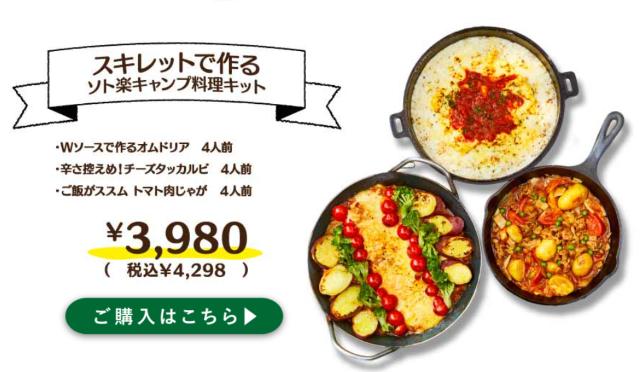 スキレットで作る ソト楽キャンプ料理キット(4人前)