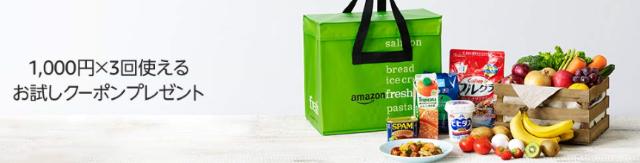 Amazonのミールキットをお得にお試しする方法はある?