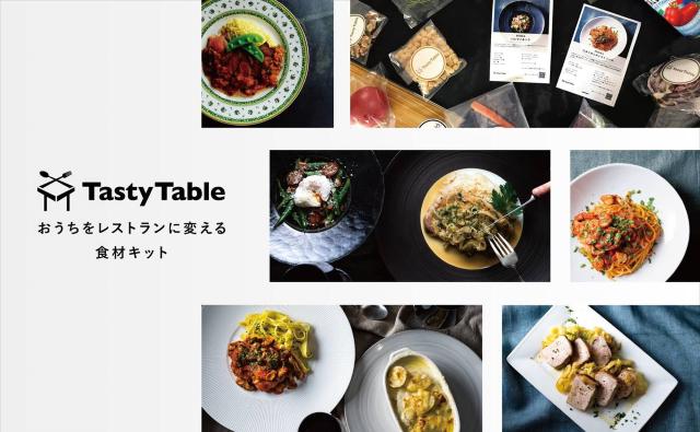 tasty tableとは