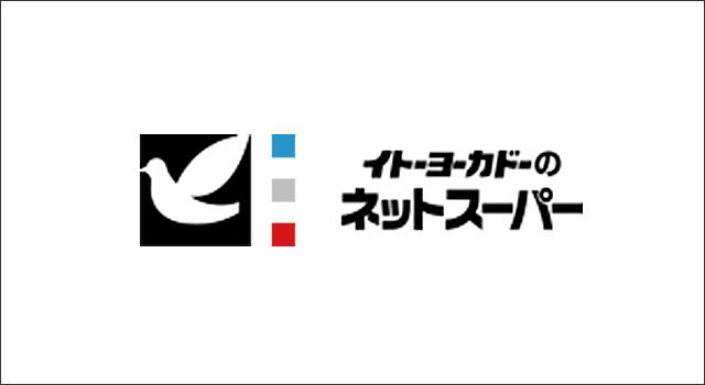 イトーヨーカドーネットスーパーのミールキット口コミ評判、クーポン情報